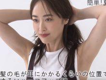 【高画質ワキフェチ動画】ヘアアレンジの動画でガッツリとワキの下をサービスしてくれるモデルさん